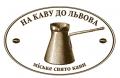 """""""На каву до Львова"""""""