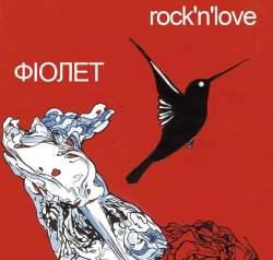 Концертний графік гурту «Фіолет»