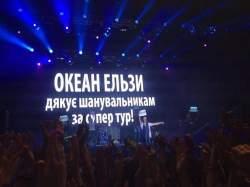 Концерт Океану Ельзи до Дня Незалежності у прямому ефірі