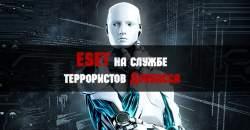 Антивирусная компания ESET на службе террористов Донбасса